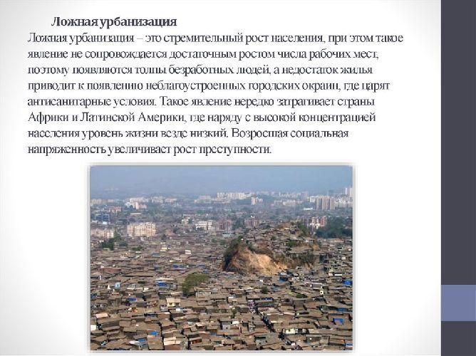 урбанизация ложная