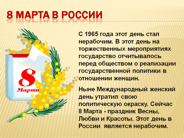 презентация о 8 марта Сборная