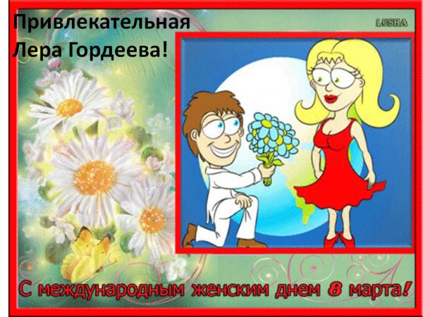 Поздравление с в марта девочкам