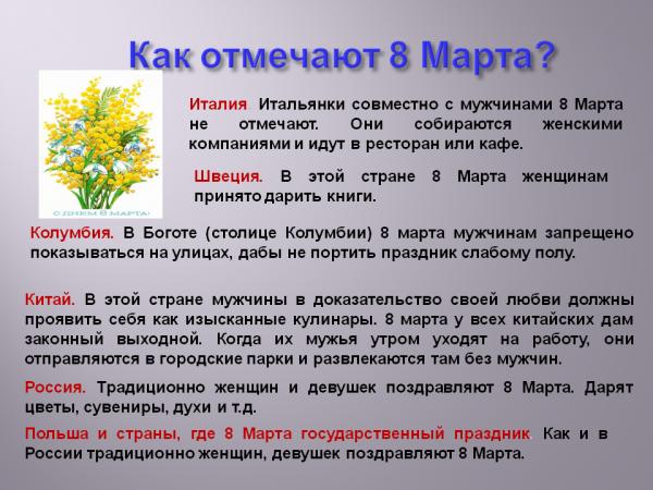 профильную трубу презентация о 8 марта основу Ольга