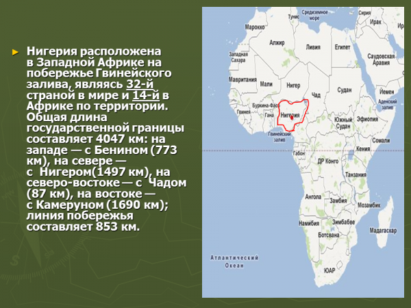Почему географы называют нигерию западной африкой в миниатюре