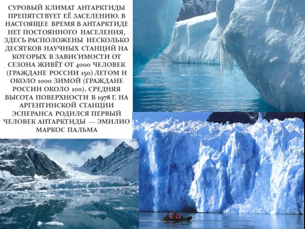 Почему люди не живут в антарктиде