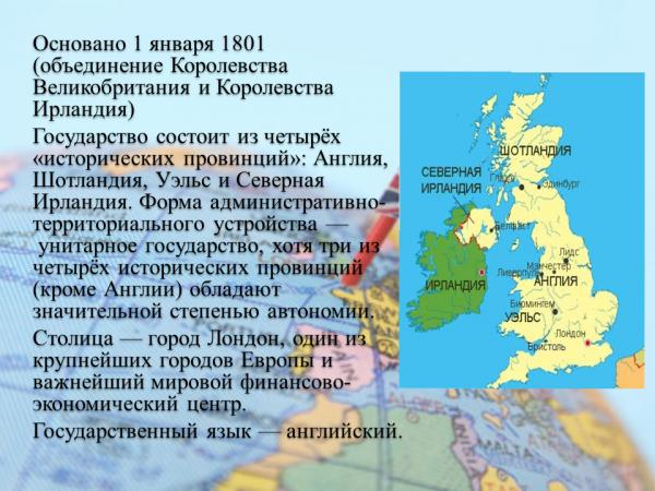 Рычаги доклат на тему великобритания метод учета