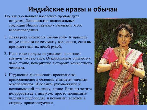 описание, то что связанно с индией 94 современном многообразии