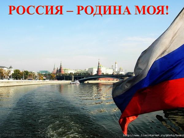 Романтическая Музыка - Россия - Родина Моя - Россия