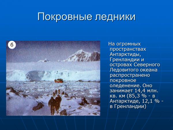 Где находятся крупные покровные ледники