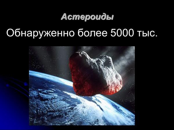 Презентация по окружаещему миру на тему метеориты