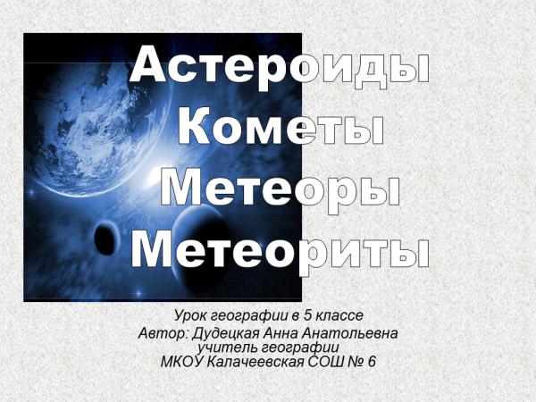 Скачать доклад астероиды болиты метеориты и кометы стероиды купить киев сергей 093