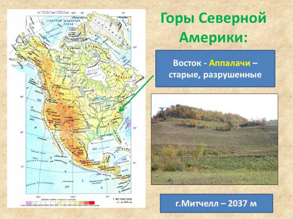 Где находиться горы аппалачи на карте