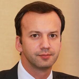 Биография Аркадий Дворкович