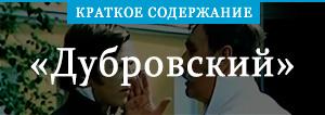 Краткое содержание «Дубровский»