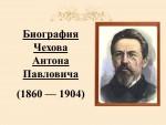 Презентация «Чехов»