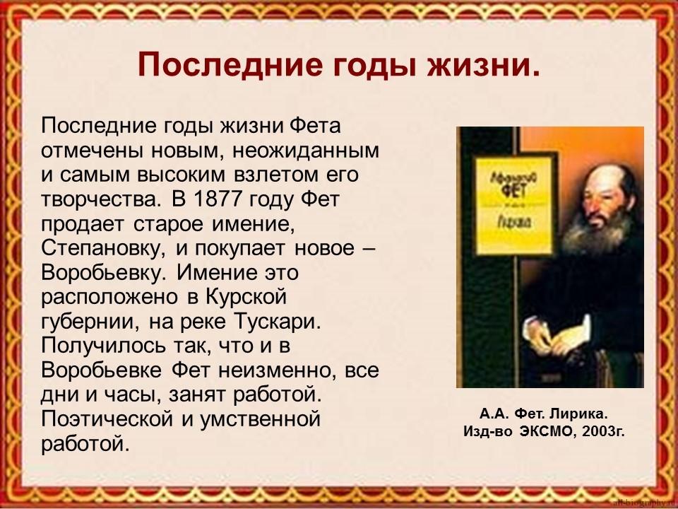 Краткая биография тютчева самое главное интересные факты