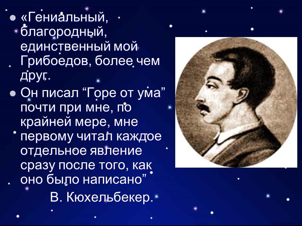 грибоедов знакомство с пушкиным