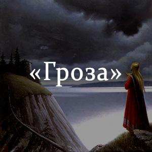 Краткое содержание «Гроза»