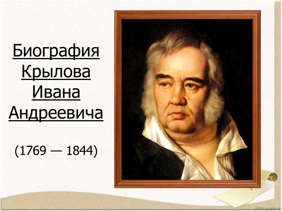 Крылов презентация о биографии Ивана Андреевича к уроку чтения  Презентация Крылов