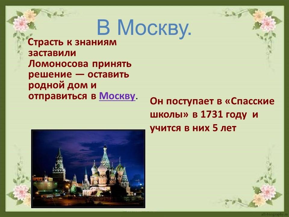 Скачать презентацию о биографии ломоносова по литературе.