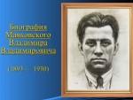 Презентация «Маяковский»