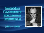 Презентация «Паустовский»