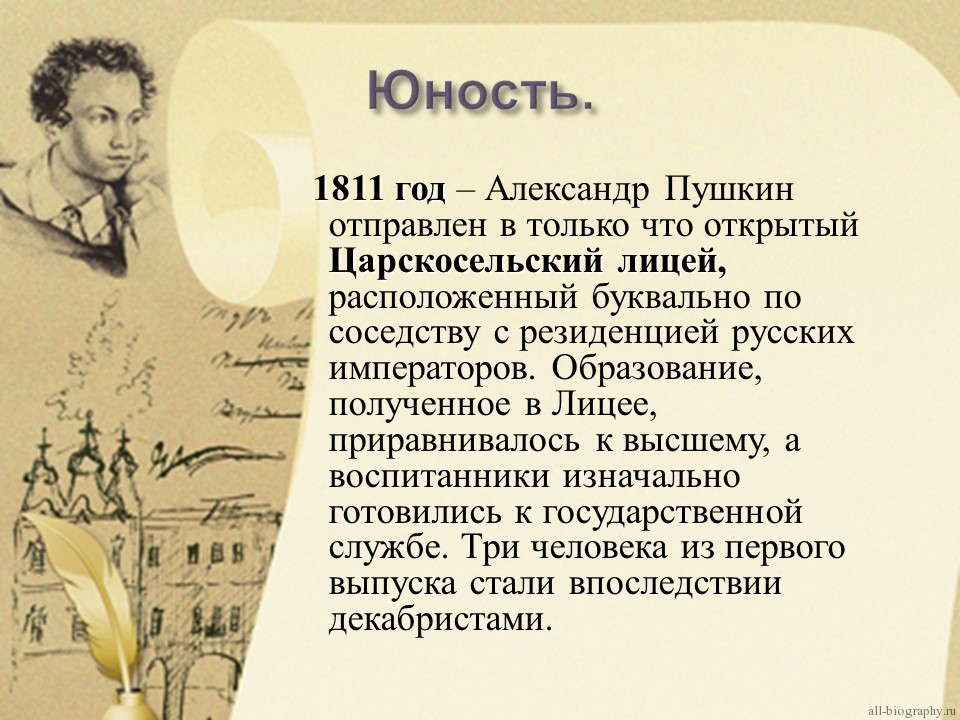 Пушкин биографиия презентация 8 класс