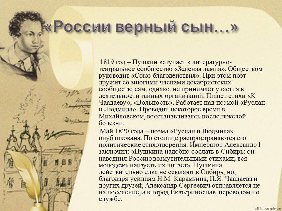 пушкин стихи про россию так