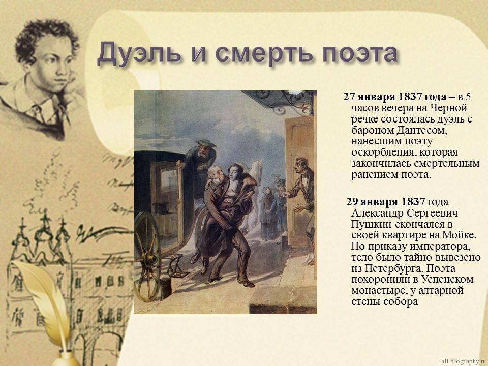 Биографи пушкина для 8 класса