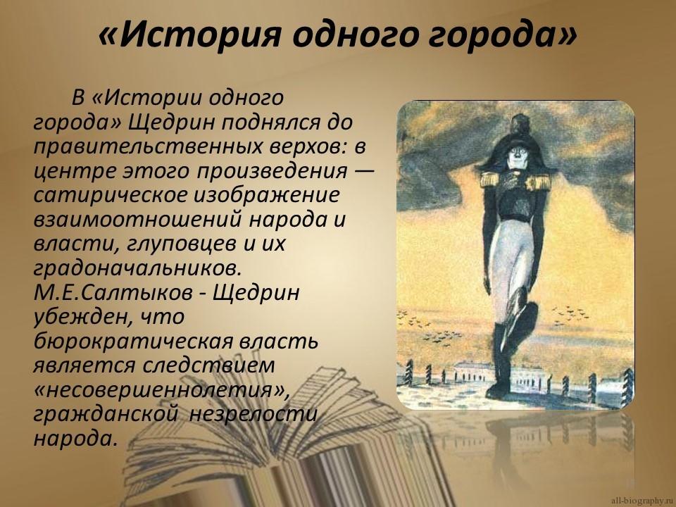 Михаил салтыков-щедрин рецензия