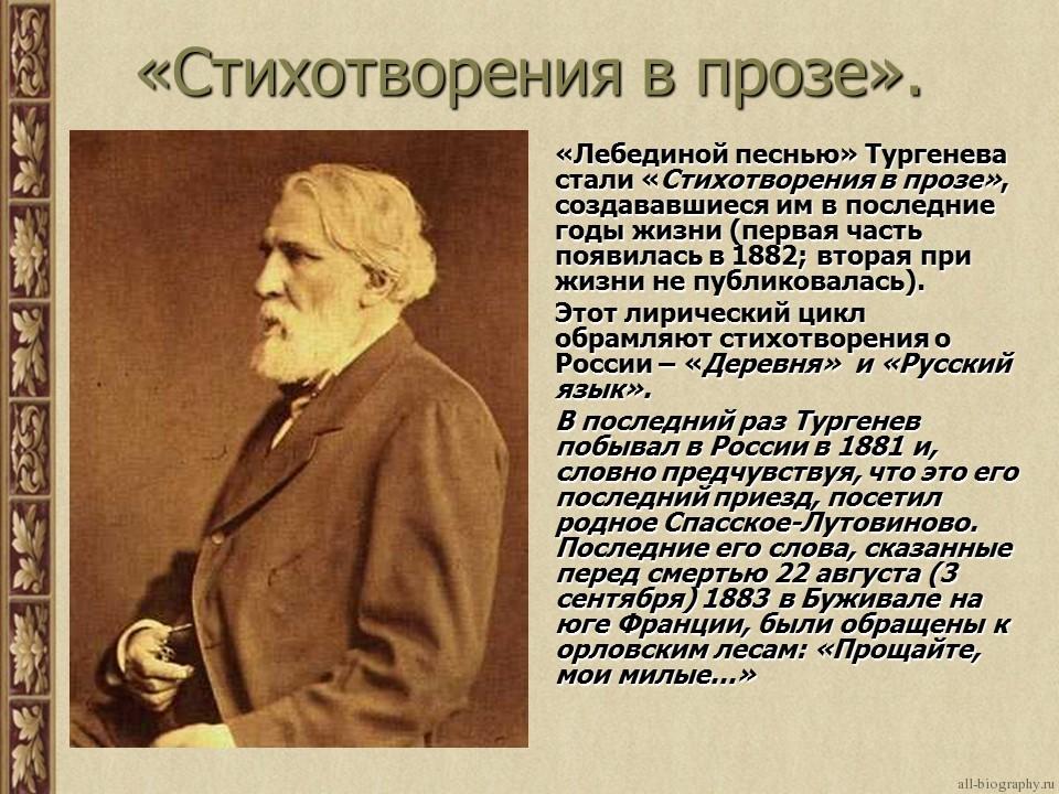 операция написание стихотворения нищий тургенев 1878 аптек Санкт-Петербурге