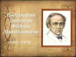 Презентация «Тютчев»