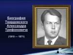 Презентация «Твардовский»