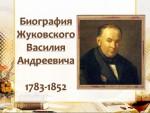 Презентация «Жуковский»