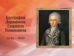 Презентация «Державин»