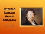Презентация «Карамзин»