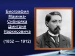 Презентация «Мамин-Сибиряк»