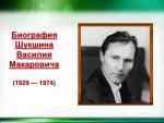 Презентация «Шукшин»