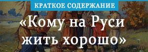 Краткое содержание «Краткое содержание «Кому на Руси жить хорошо»»