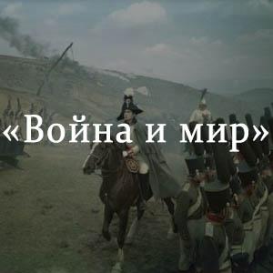 Краткое содержание «Война и мир»