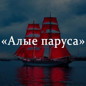 Краткое содержание «Алые паруса»