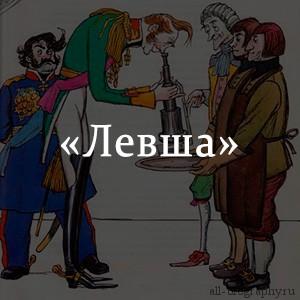 Краткое содержание «Левша»