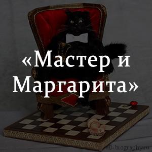 Краткое содержание «Мастер и Маргарита»
