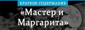 Краткое содержание «Краткое содержание «Мастер и Маргарита»»