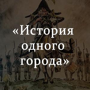 Краткое содержание «История одного города»