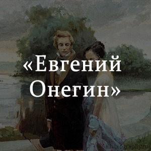 Краткое содержание «Евгений Онегин»