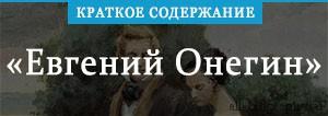 Краткое содержание «Краткое содержание «Евгений Онегин»»