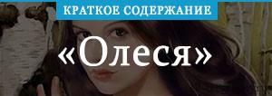 Краткое содержание «Краткое содержание «Олеся»»
