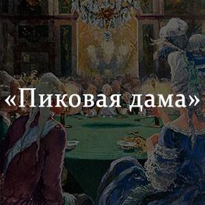 Краткое содержание «Пиковая дама»