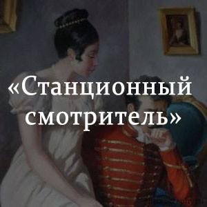 Краткое содержание «Станционный смотритель»