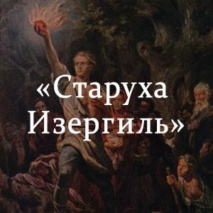 Краткое содержание «Старуха Изергиль»