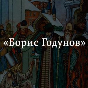 Краткое содержание «Борис Годунов»