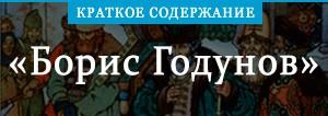 Краткое содержание «Краткое содержание «Борис Годунов»»